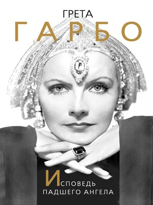 cover image of Грета Гарбо. Исповедь падшего ангела