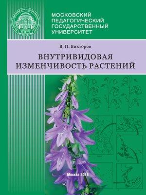 cover image of Внутривидовая изменчивость растений