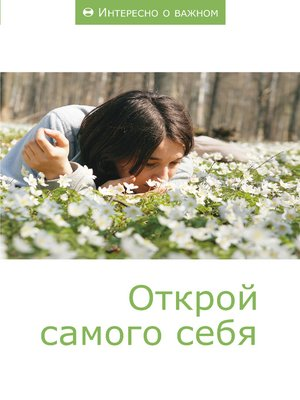 cover image of Открой самого себя