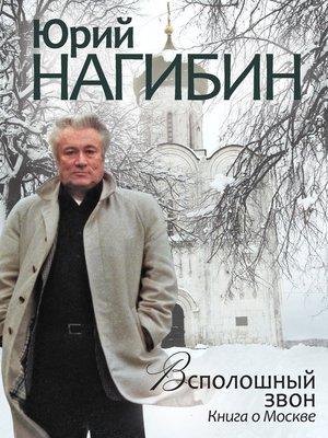 cover image of Всполошный звон. Книга о Москве