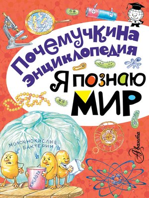 cover image of Я познаю мир
