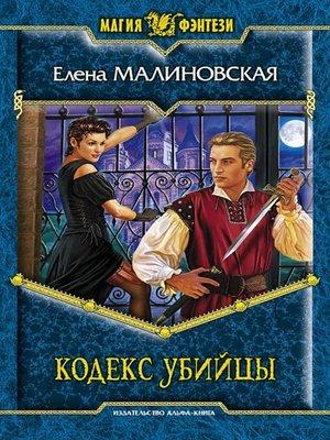 cover image of Кодекс убийцы