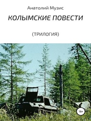 cover image of Колымские повести (трилогия)