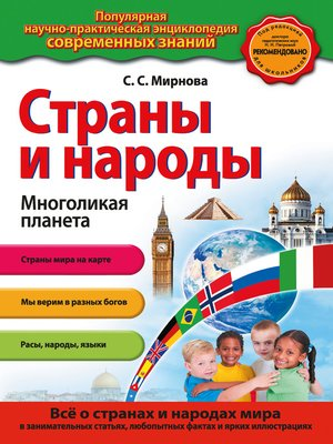 cover image of Страны и народы. Многоликая планета