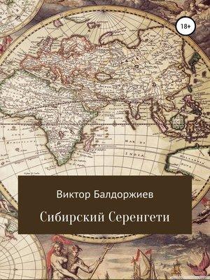 cover image of Сибирский Серенгети