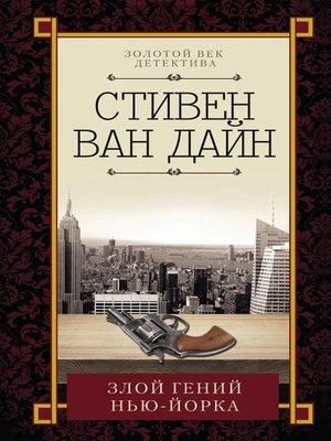 cover image of Злой гений Нью-Йорка