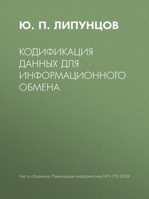 cover image of Кодификация данных для информационного обмена