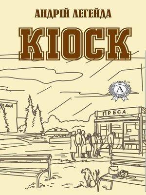 cover image of Кіоск