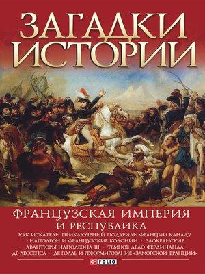 cover image of Французская империя и республика