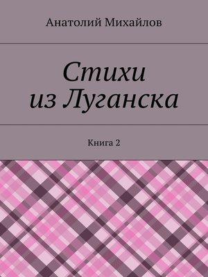 cover image of Стихи изЛуганска. Книга 2