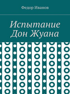 cover image of Испытание Дон Жуана