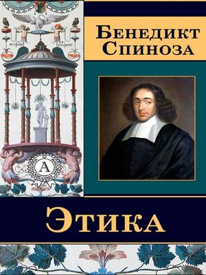 cover image of Этика