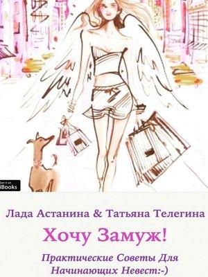cover image of Хочу замуж!