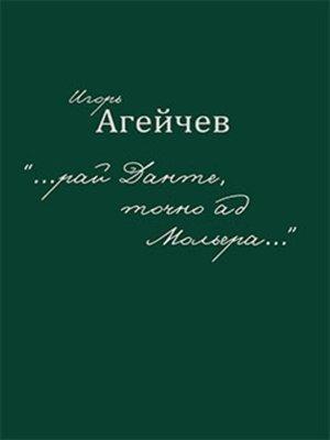 cover image of «...рай Данте, точно ад Мольера...» (сборник)