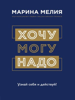 cover image of Хочу – Mогу – Надо. Узнай себя и действуй!