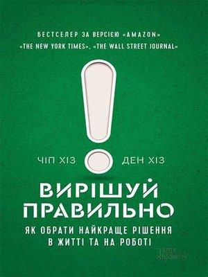 cover image of Вирішуй правильно! Як обрати найкраще рішення в житті та на роботі
