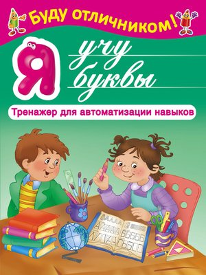 cover image of Я учу буквы