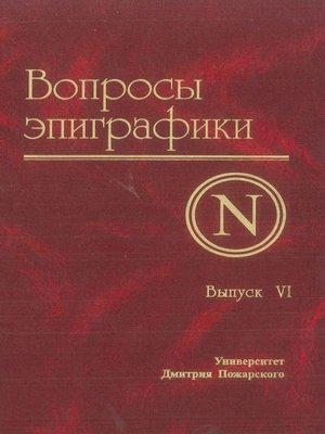 cover image of Вопросы эпиграфики. Выпуск VI