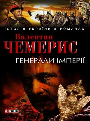 cover image of Генерали імперії