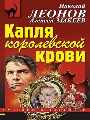 cover image of Капля королевской крови