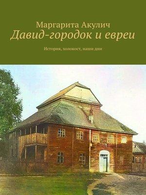 cover image of Давид-городок иевреи. История, холокост, наши дни