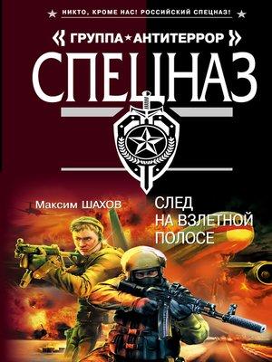 cover image of След на взлетной полосе
