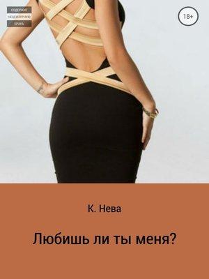 cover image of Любишь ли ты меня?