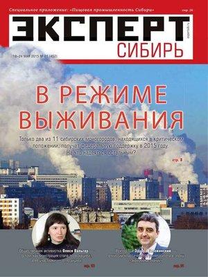 cover image of Эксперт Сибирь 21-2015