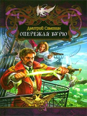 cover image of Опережая бурю