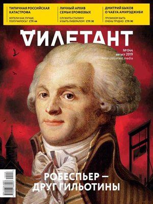 cover image of Дилетант 44