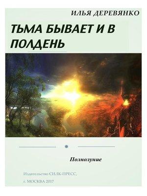 cover image of Полнолуние
