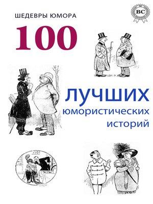cover image of Шедевры юмора. 100 лучших юмористических историй