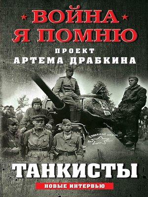 cover image of Танкисты. Новые интервью
