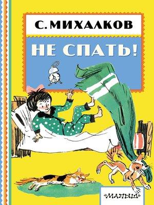 cover image of Не спать!