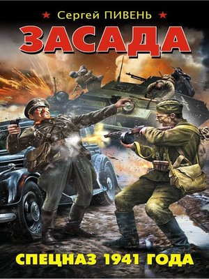 cover image of Засада. Спецназ 1941 года