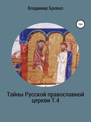 cover image of Тайны Русской Православной церкви. Т. 4