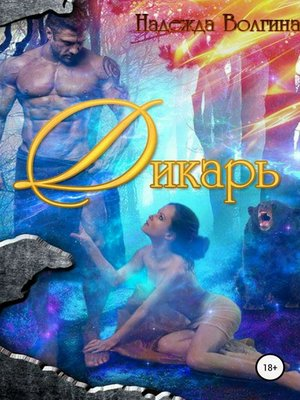 cover image of Дикарь
