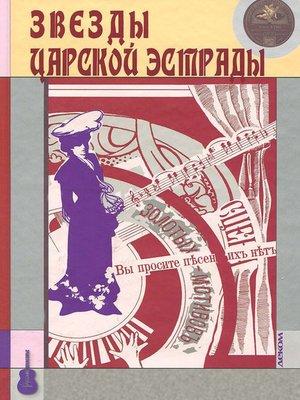 cover image of Звезды царской эстрады