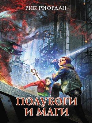 cover image of Полубоги и маги (сборник)