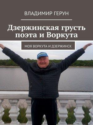 cover image of Дзержинская грусть поэта иВоркута. Моя Воркута иДзержинск