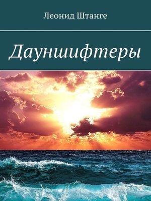 cover image of Дауншифтеры