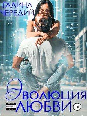 cover image of Эволюция любви