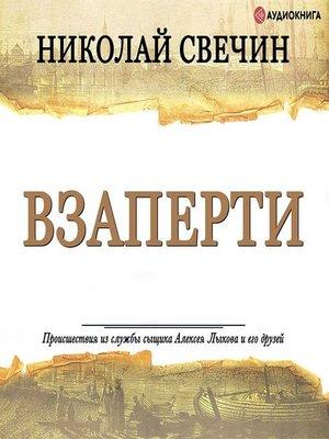 cover image of Взаперти