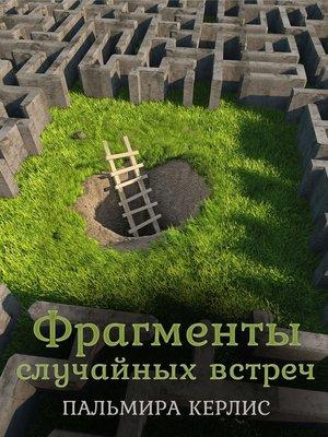 cover image of Фрагменты случайных встреч (сборник)