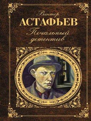 cover image of Ария Каварадосси