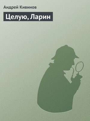 cover image of Целую, Ларин