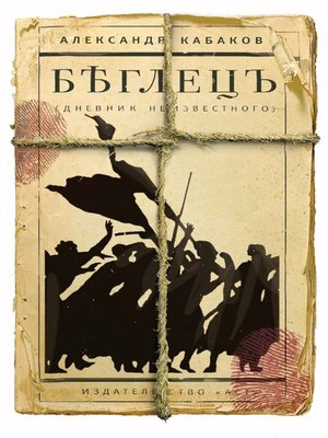 cover image of Беглецъ