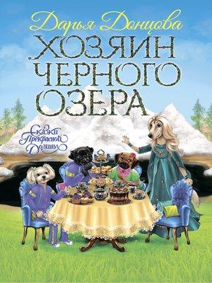 cover image of Хозяин Черного озера