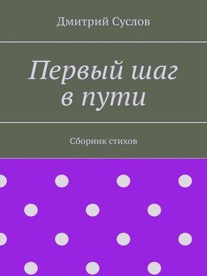 cover image of Первый шаг впути. Сборник стихов