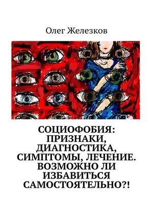 cover image of Социофобия